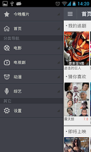 一搜視頻 媒體與影片 App-愛順發玩APP