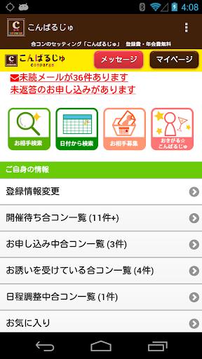 こんぱるじゅアプリ