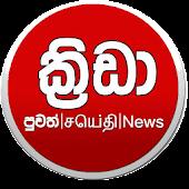 Sri lankan  Sport news