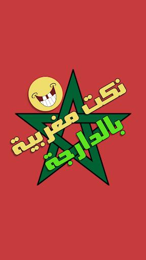 Nokat Maghribia Darija