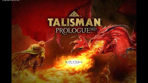 タリスマン 【本格派ボードゲームRPG】