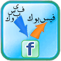 Arabic Facebook logo