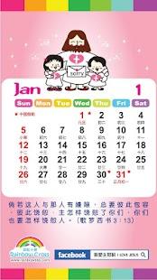 2014中国假期年历 (中国及香港假期, 新农历对照)|玩工具App免費|玩APPs