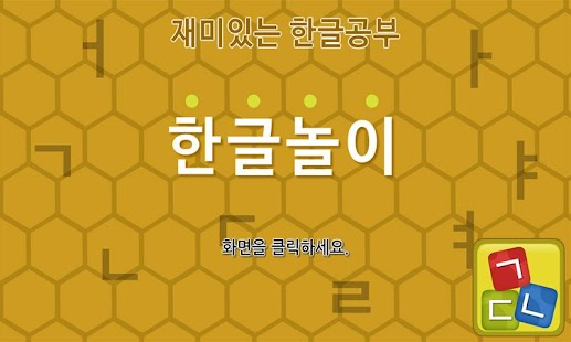 Hangul game [Learn Korean]- screenshot thumbnail
