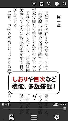 玩免費書籍APP|下載【ラノベ】白薔薇荘へようこそ ポケクリPLUS app不用錢|硬是要APP