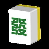 開心台灣麻將 2