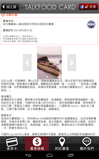 港飲港食卡 Talk Food Card- screenshot thumbnail