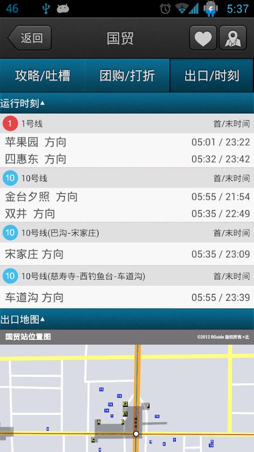 北京地铁- screenshot