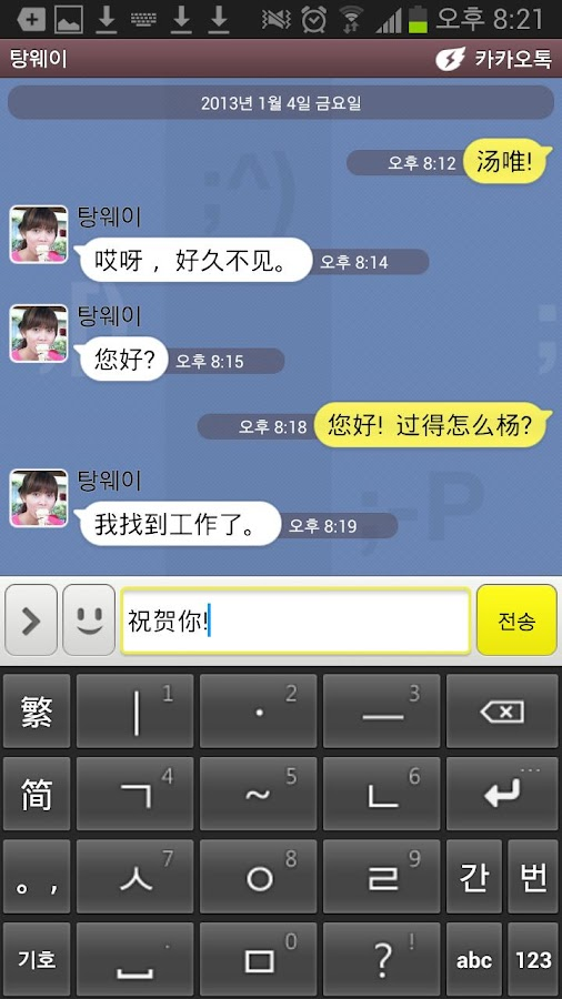 Chinese Onhangul keyboard- screenshot
