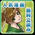 スマホまんが無料立ち読み!人気マンガオススメ漫画 icon