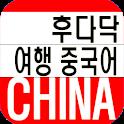 동양북스 후다닥 여행중국어 logo