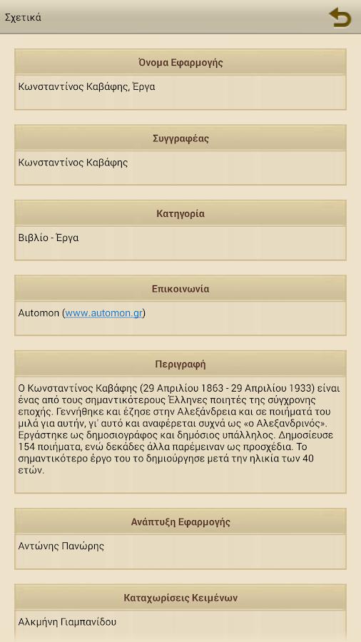 Κωνσταντίνος Καβάφης, Έργα - screenshot