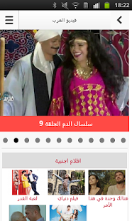alarab - screenshot thumbnail