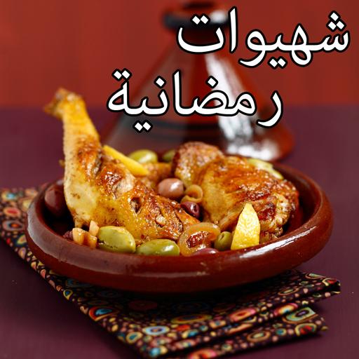 شهيوات رمضانية LOGO-APP點子