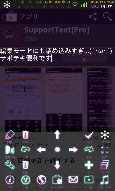 SupportText Pro- screenshot