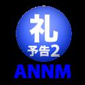 土屋礼央のオールナイトニッポンモバイル 第2回予告編 logo