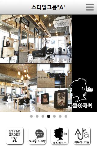 【免費生活App】스타일그룹