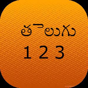 Learn Telugu Numbers APK - Download Learn Telugu Numbers 1 4 APK ( 352k)