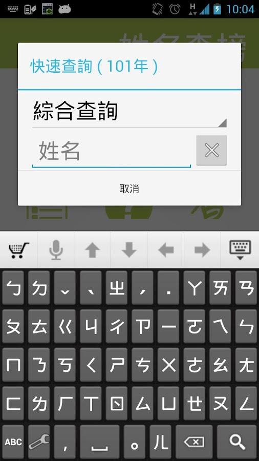 姓名查榜 - screenshot