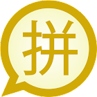 Pinyin Traditional MessagEase icon