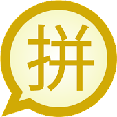 Pinyin Traditional MessagEase