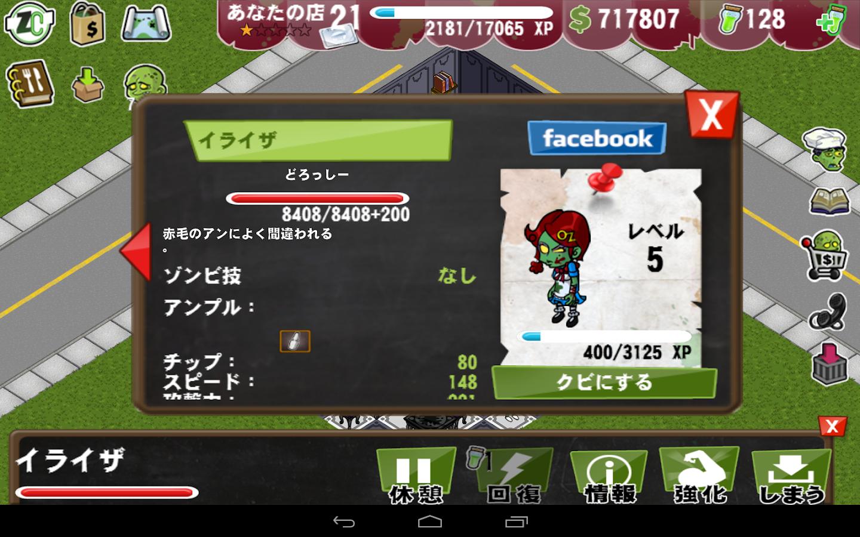 ゾンビカフェ - screenshot