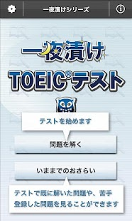 ICHIYA ZUKE TOEIC®test- screenshot thumbnail