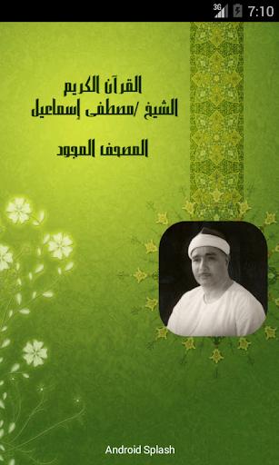 قرآن كريم- مصطفى إسماعيل- مجود