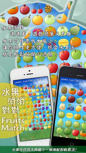 水果消消對對 多種水果的連連看配對遊戲!