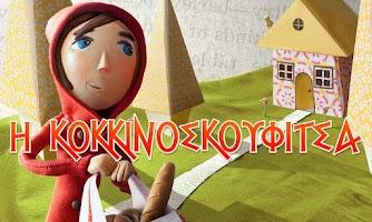 Screenshot of Η Κοκκινοσκουφιτσα