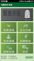 Screenshot of 地震防災求援