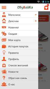 Обувайка screenshot 1