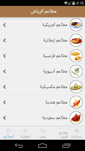 Riyadh Food - مطاعم الرياض