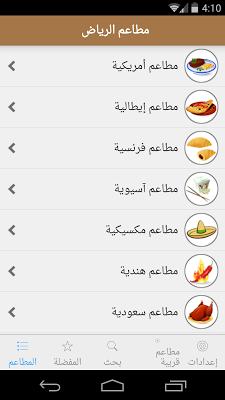 Riyadh Food - مطاعم الرياض - screenshot
