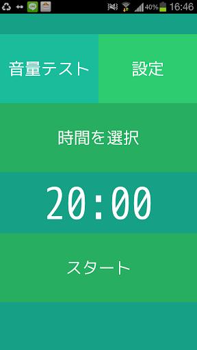 玩工具App|昼寝タイマー免費|APP試玩