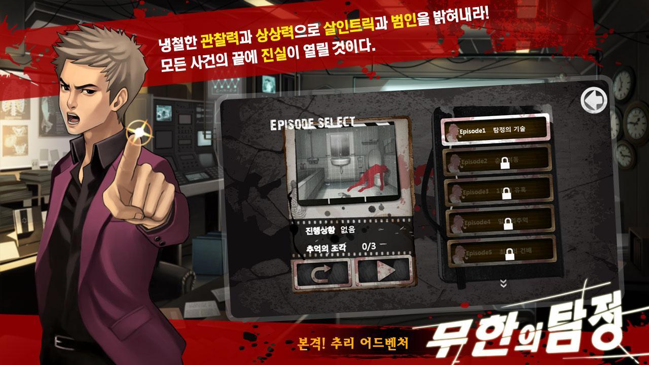★무한의 탐정★ 추리게임대작(체험판) - screenshot