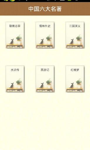 中國六大名著
