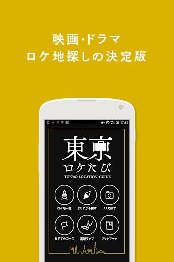 東京ロケたび TOKYO LOCATION GUIDE