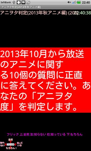 アニヲタ判定 2013年秋アニメ編