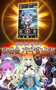 삼국걸스워즈 - screenshot thumbnail