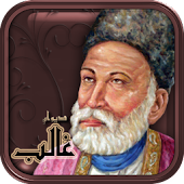Deewan-e-Ghalib