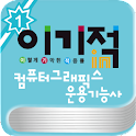 [이기적in] 컴퓨터그래픽스운용기능사 자격증 기출문제 logo