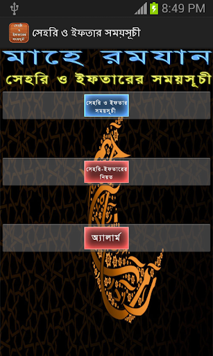 Ramadan times Bangladesh