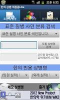 Screenshot of 한의학 상병 적응증 검색 Lite