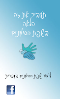 Screenshot of תעביר את זה הלאה