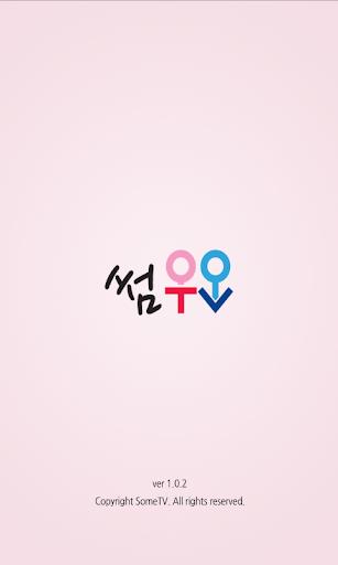 썸티비 SomeTV sometv 썸TV Some TV