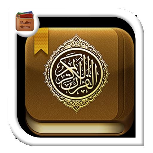 古蘭經 書籍 LOGO-玩APPs