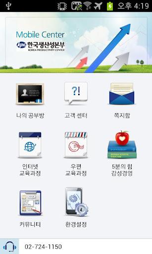 한국생산성본부 원격교육 모바일러닝