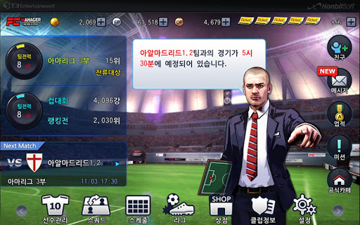 FC매니저 모바일 2014 - 축구 게임