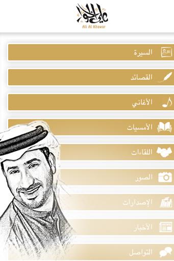 Ali Al Khawar